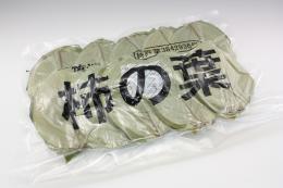 柿の葉 一枚洗/L 中国 500枚×10パック   【冷蔵】